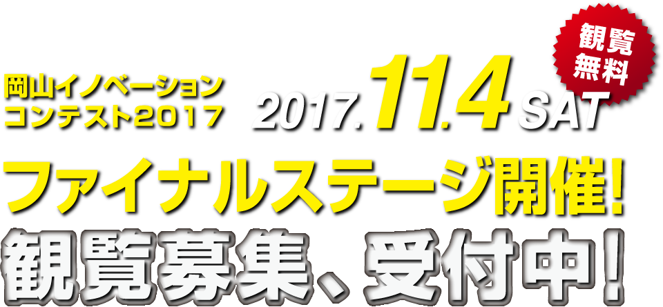 岡山イノベーションコンテスト2017 ファイナルステージ開催!観覧募集、受付中!【観覧無料】