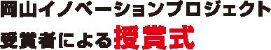 岡山イノベーションプロジェクト 受賞者による授賞式