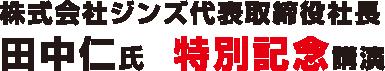株式会社ジンズ代表取締役社長 田中仁氏 特別記念講演