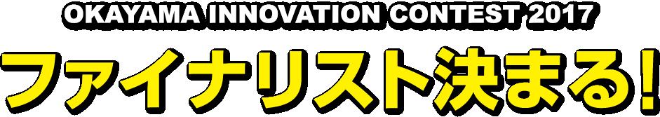 OKAYAMA INNOVATION CONTEST 2017      ファイナリスト決まる!