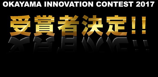 OKAYAMA INNOVATION CONTEST 2017 受賞者決定!!