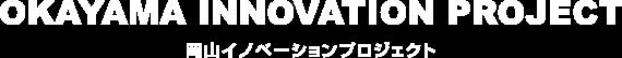 OKAYAMA INNOVATION PROJECT (岡山イノベーションプロジェクト)