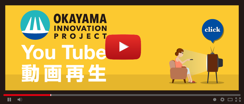You Tube動画再生はココをクリック!
