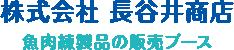 株式会社 長谷井商店|魚肉練製品の販売ブース。