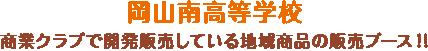 岡山南高等学校|商業クラブで開発販売している地域商品の販売ブース!!