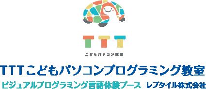 TTTこどもパソコンプログラミング教室 レプタイル株式会社|ビジュアルプログラミング言語体験ブース