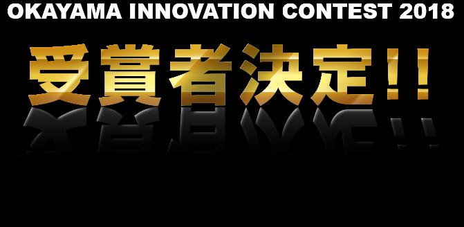 OKAYAMA INNOVATION CONTEST 2018 受賞者決定!!