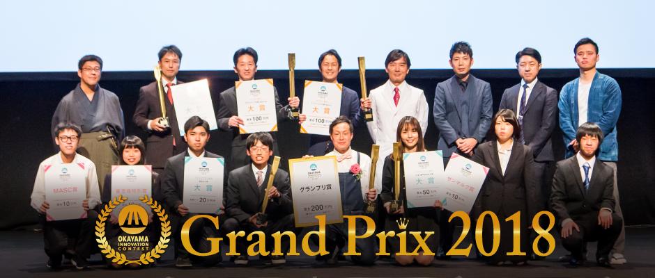OKAYAMA INNOVATION CONTEST Grand Prix 2018