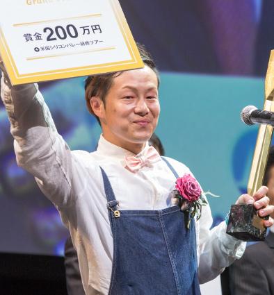写真:グランプリ 受賞者