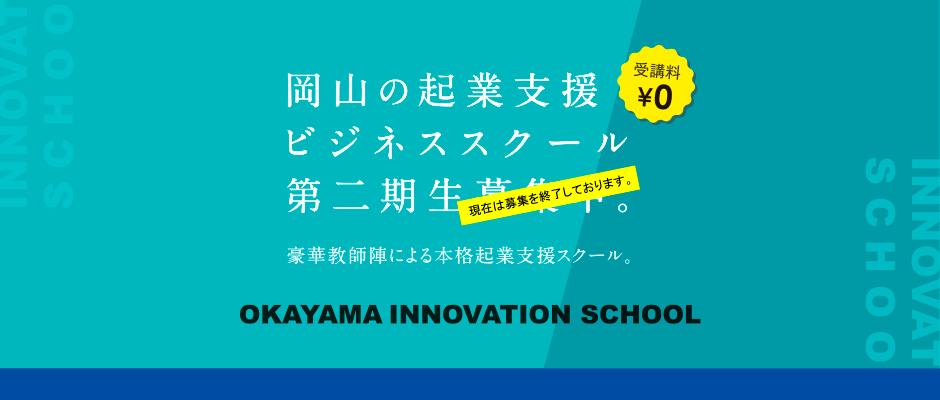 岡山の起業支援ビジネススクール 豪華教師陣による本格起業支援スクール。現在は募集を終了しております。