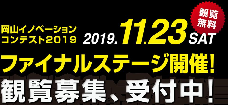 岡山イノベーションコンテスト2019 2019.11.23 SAT ファイナルステージ開催!観覧募集、受付中!【観覧無料】