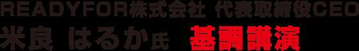 READYFOR株式会社 代表取締役CEO 米良 はるか氏 基調講演