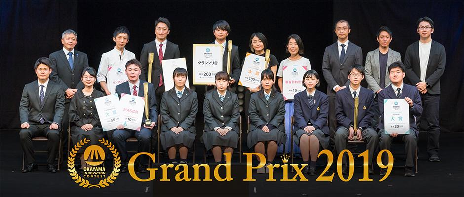 岡山イノベーションコンテンスト Grand Prix2019発表
