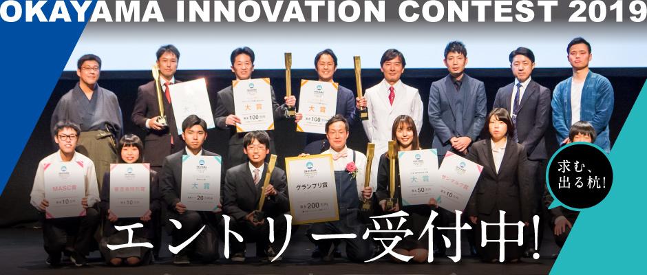 OKAYAMA INNOVATION CONTEST2019 エントリー募集中! 求む出る杭!