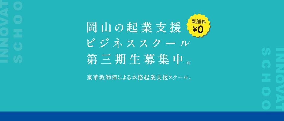 岡山の起業支援ビジネススクール第三期生募集中。豪華教師陣による本格起業支援スクール。