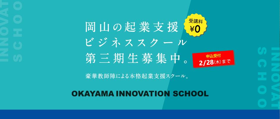 岡山の起業支援ビジネススクール第三期生募集中。豪華教師陣による本格起業支援スクール。申込受付2/28(木)まで