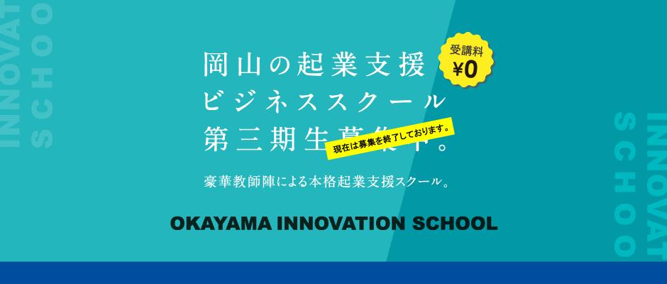 岡山の起業支援ビジネススクール第三期生募集中。豪華教師陣による本格起業支援スクール。現在は募集を終了しております。