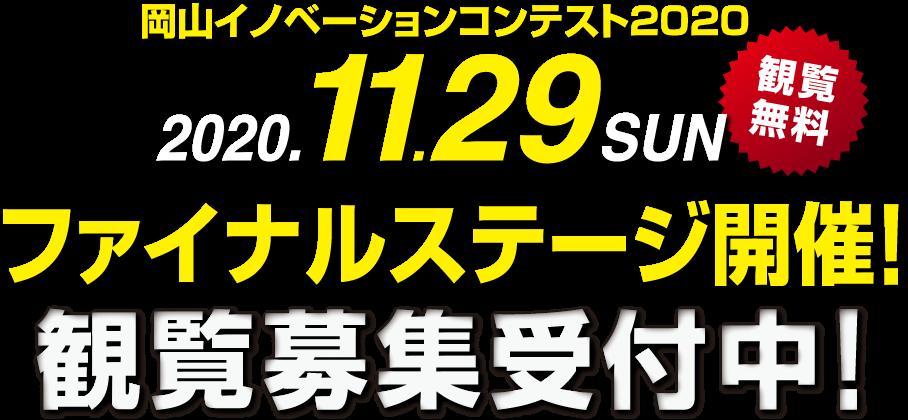 岡山イノベーションコンテスト2020 2020.11.29 SUN ファイナルステージ開催!観覧募集、受付中!【観覧無料】