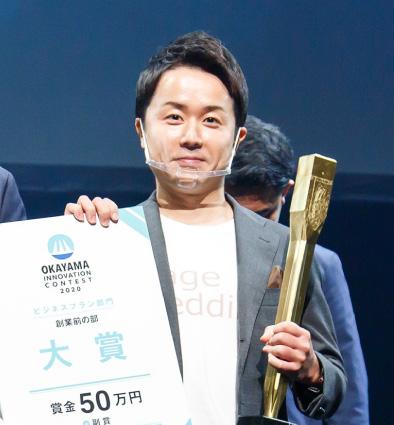 写真:ビジネス部門 創業前の部 大賞受賞者