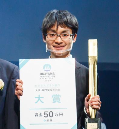 写真:ビジネスプラン部門 大学・専門学校生の部 大賞受賞者