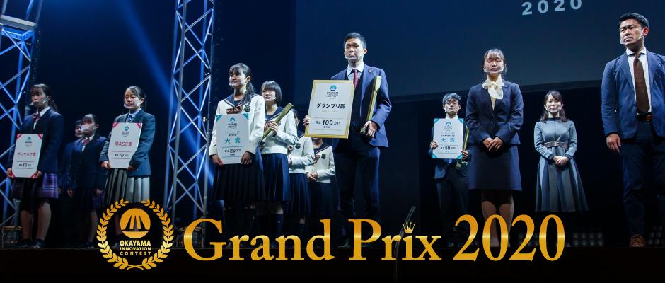 OKAYAMA INNOVATION CONTEST Grand Prix 2020
