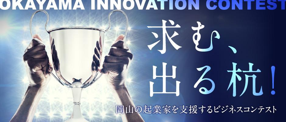 OKAYAMA INNOVATION CONTEST 求む出る杭! | 岡山の起業家を支援するビジネスコンテスト