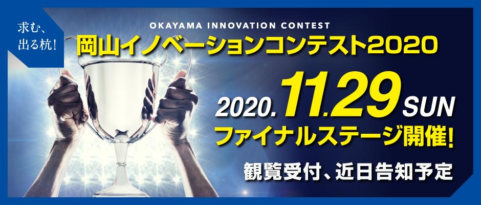 求む出る杭! OKAYAMA INNOVATION CONTEST2020 2020.11.29 SUN ファイナルステージ開催! 観覧受付、近日告知予定