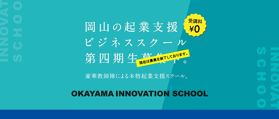 岡山の起業支援ビジネススクール第四期生募集中。豪華教師陣による本格起業支援スクール。現在は募集を終了しております。
