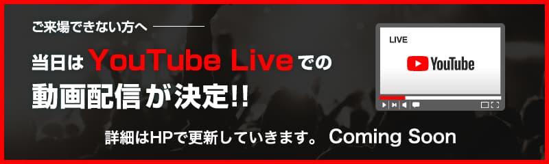 ご来場できない方へ。当日はYouTube Liveでの動画配信が決定!!(詳細はHPで更新していきます。 Coming Soon)