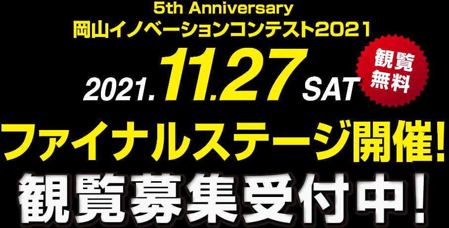5th Anniversary 岡山イノベーションコンテスト2021 2020.11.27 SAT ファイナルステージ開催!観覧募集、受付中!【観覧無料】
