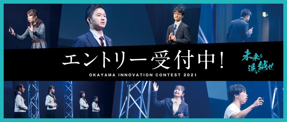 未来を追い越せ | OKAYAMA INNOVATION CONTEST2021 エントリー受付中!