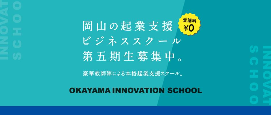 岡山の起業支援ビジネススクール第五期生募集中。豪華教師陣による本格起業支援スクール。