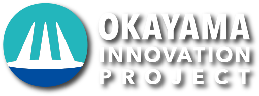 OKAYAMA INNOVATION PROJECT(岡山イノベーションプロジェクト)