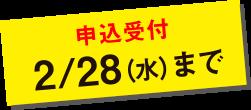 申し込み受付 2/28(水)まで