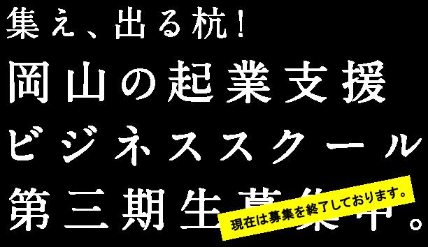 求む、出る杭!岡山の起業支援ビジネススクール第三期生募集中。現在は募集を終了しております。