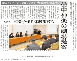 (新聞記事)岡山イノベーションコンテスト大賞の矢掛高生 備中神楽の劇場提案町長らに