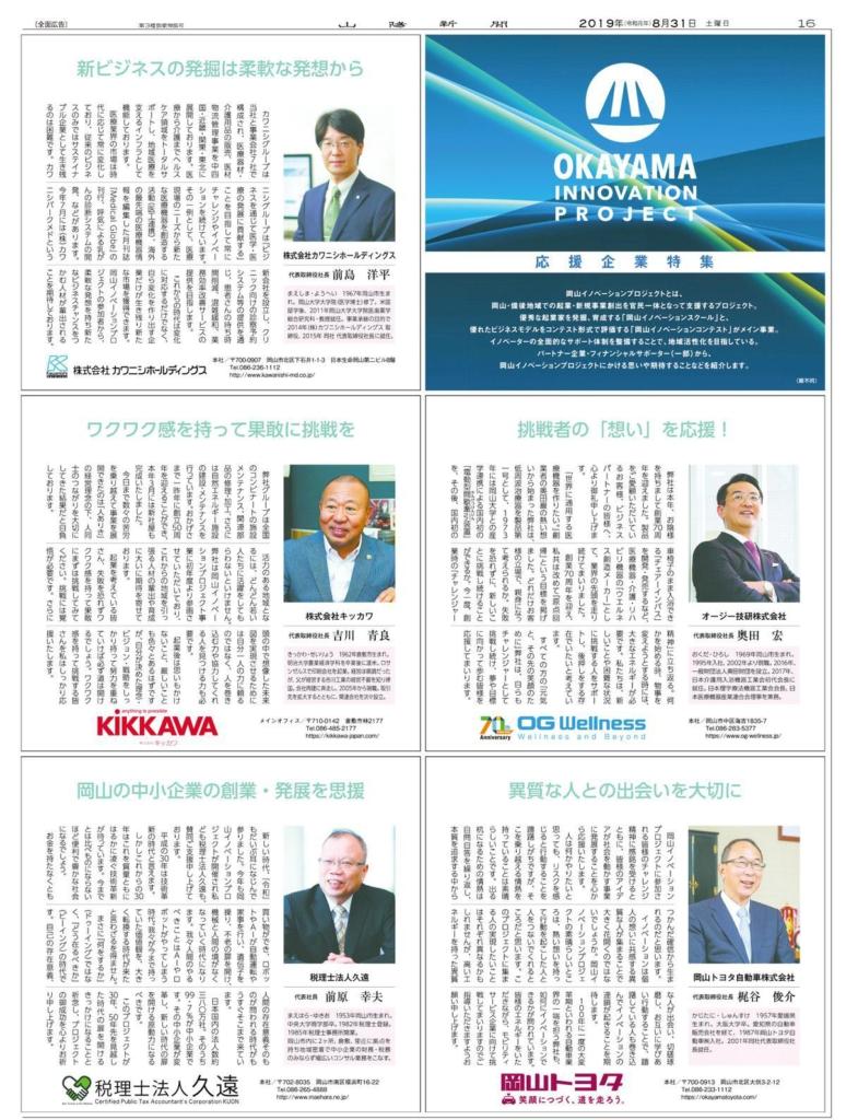 山陽新聞応援企業特集